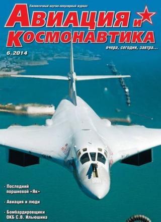 Авиация и космонавтика 2014 06
