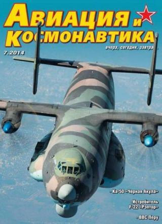 Авиация и космонавтика 2014 07