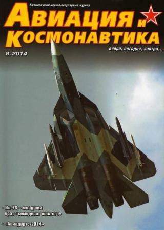 Авиация и космонавтика 2014 08