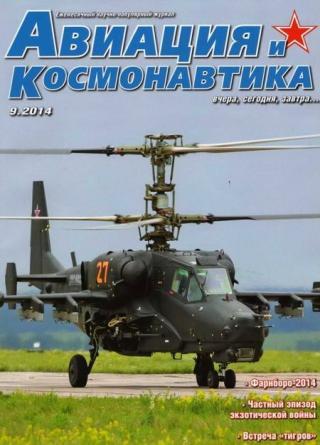 Авиация и космонавтика 2014 09