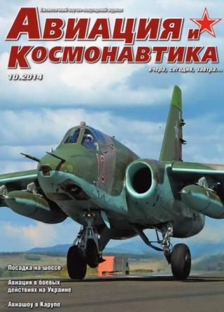 Авиация и космонавтика 2014 10