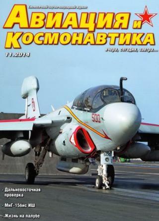 Авиация и космонавтика 2014 11