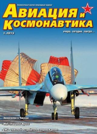 Авиация и космонавтика 2015 01