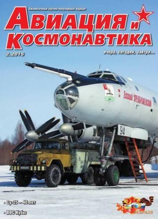 Авиация и космонавтика 2015 02