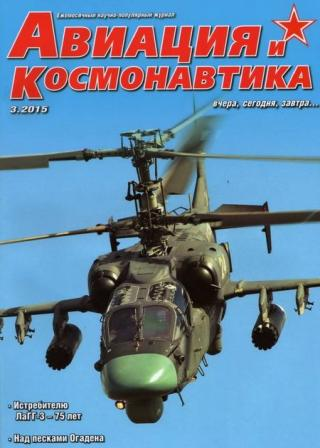 Авиация и космонавтика 2015 03
