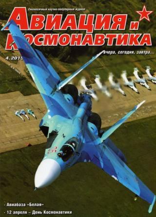 Авиация и космонавтика 2015 04