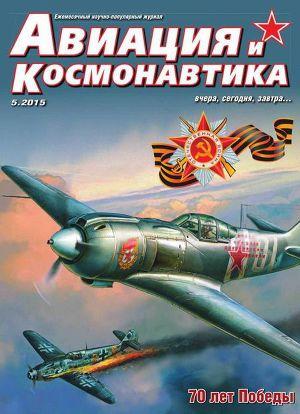 Авиация и космонавтика 2015 05