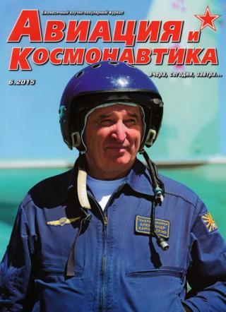 Авиация и космонавтика 2015 06