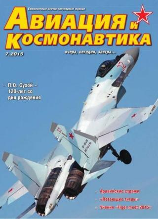 Авиация и космонавтика 2015 07