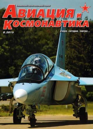 Авиация и космонавтика 2015 08