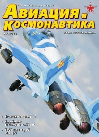 Авиация и космонавтика 2015 10