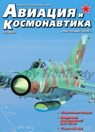 Авиация и космонавтика 2015 12