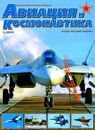 Авиация и космонавтика 2016 01