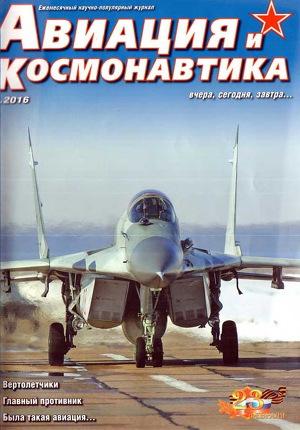 Авиация и космонавтика 2016 02