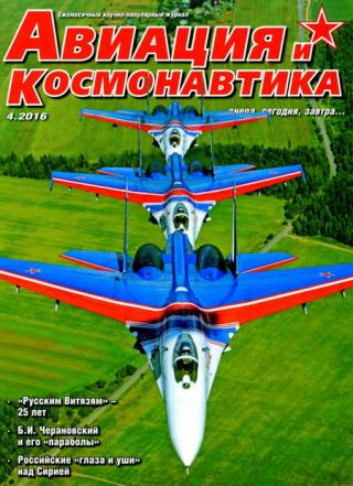 Авиация и космонавтика 2016 04