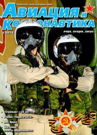 Авиация и космонавтика 2016 05