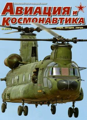 Авиация и космонавтика 2016 06