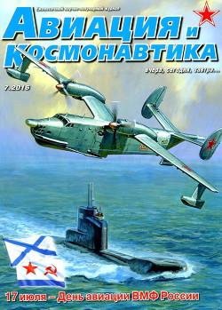 Авиация и Космонавтика 2016 07