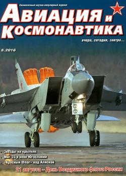 Авиация и Космонавтика 2016 08