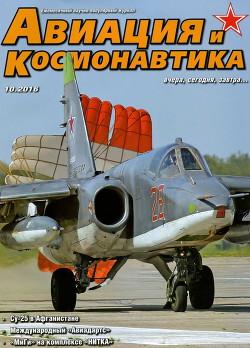 Авиация и Космонавтика 2016 10