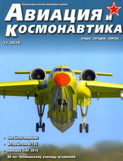 Авиация и космонавтика 2016 11