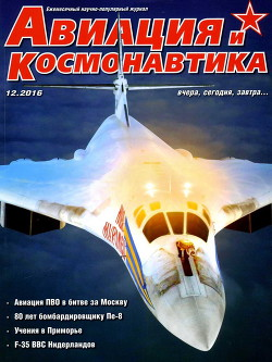 Авиация и космонавтика 2016 12
