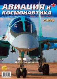 Авиация и космонавтика 5/2008