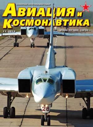 Авиация и космонавтика №11 2015