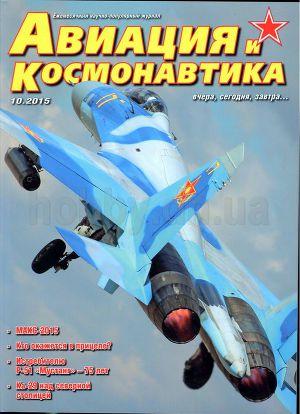 Авиация и Космонавтика №10 2015