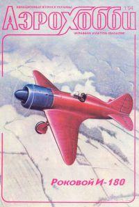 Авиация и время 1994 01