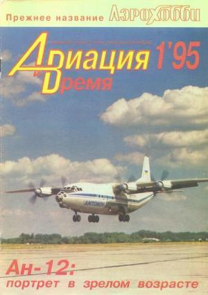Авиация и время 1995 01