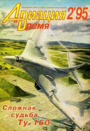 Авиация и время 1995 02