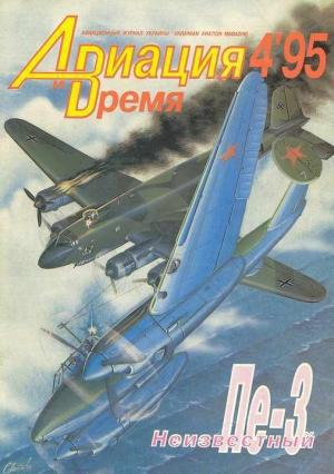 Авиация и время 1995 04