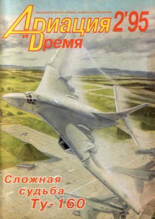 Авиация и Время 1995 № 2 (10)