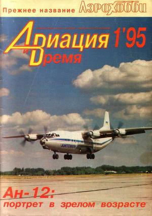 Авиация и Время 1995 №01 (9)
