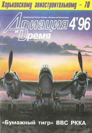 Авиация и время 1996 04