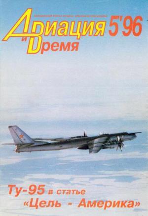 Авиация и время 1996 05
