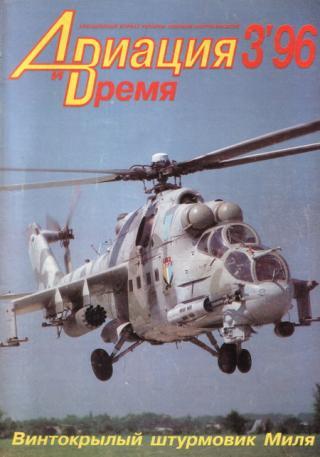 «Авиация и Время» 1996 № 03 (17)