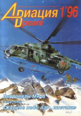«Авиация и Время» 1996 № 1 (15).Научно-популярный журнал Украины.