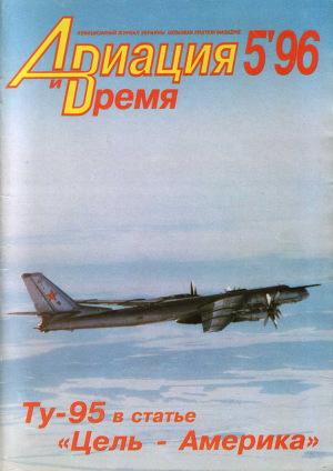 Авиация и Время 1996 № 05 (19)
