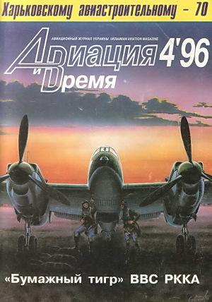 Авиация и Время 1996 № 4 (18)