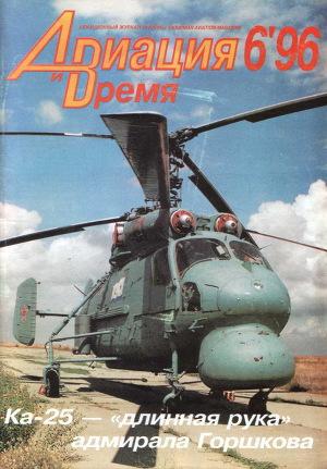 Авиация и Время 1996 № 6 (20)