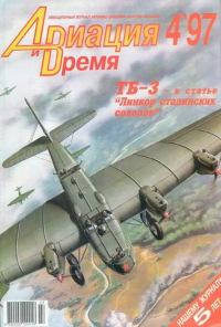 Авиация и время 1997 04