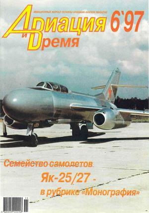 Авиация и время 1997 06