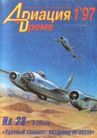 Авиация и Время 1997 № 01 (21)