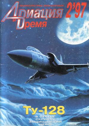 Авиация и Время 1997 № 2 (22)