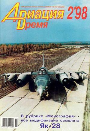 Авиация и время 1998 02
