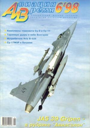 Авиация и время 1998 06