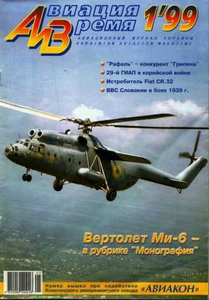 Авиация и Время 1999 01