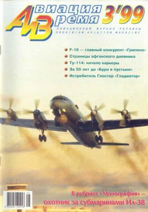 Авиация и время 1999 03